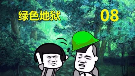 老司机hot《绿色地狱》#08 熏肉烤肉煮肉风干肉!雨林生活其乐融融啊