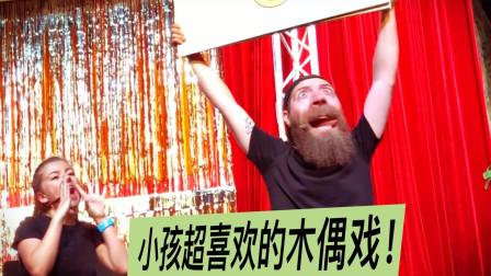 Vlog257: 两岁小孩都爱的木偶大戏 A great puppet show!