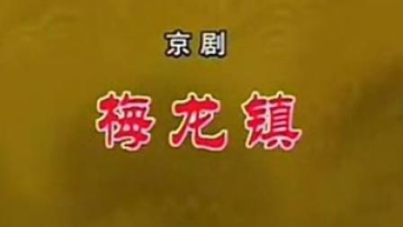 京剧《梅龙镇》张学津 刘长瑜主演