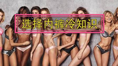 少女和少妇能穿一样的内裤么 什么样的人穿什么内裤呢 维密的超模告诉你怎么穿内裤