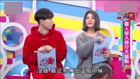 台湾综艺: 主持人知道阿妹在大陆的出演费后, 捂嘴直呼好多钱啊