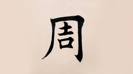 书法作品欣赏, 千字文, 周发殷汤