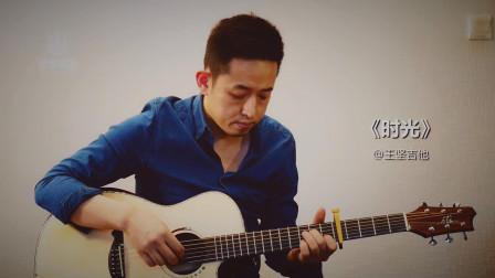 吉他弹唱《时光》王坚|音悦麦田|吉他之路
