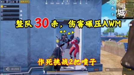 刺激战场: 作死挑战2把喷子, 喷王S686拿下30杀, 伤害碾压AWM!