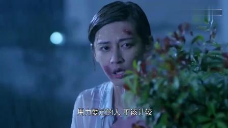 总裁误宠替身甜妻大结局, 真的老婆遍体鳞伤找丈夫这一幕, 太虐心了!