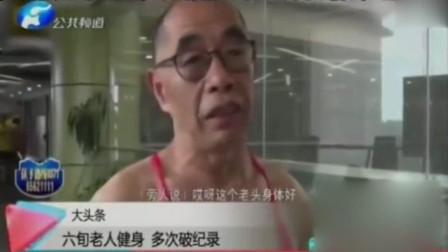 六旬老人平板支撑8小时无压力, 多次打破世界纪录!