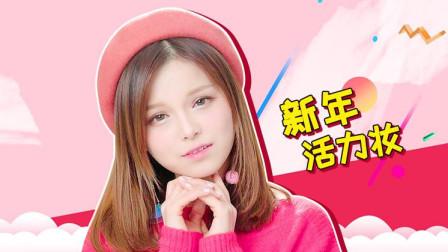 洋娃娃一样可爱的活力妆容, 新年快给自己注入一剂强心针