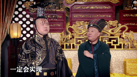 """郭德纲小岳岳合作表演""""皇帝与太监"""",这默契值简直了!"""