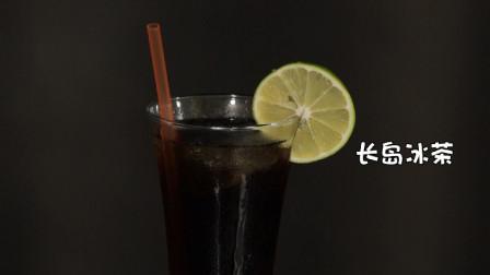 鸡尾酒教程: 水瓶座专属, 拿来长岛冰茶换我半晚安睡。