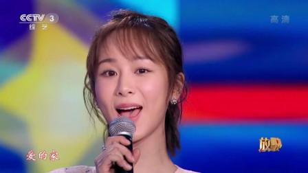 杨紫 吴磊 《小梦想大梦想》央视元旦晚会
