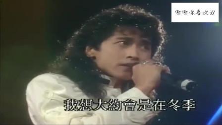 当年齐秦意气风发, 一首《大约在冬季》火遍大江南北, 唱的真迷人