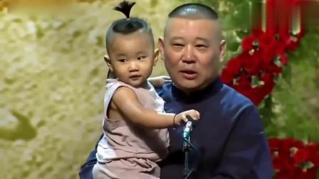 郭德纲让小儿子去找哥哥, 郭麒麟上台把弟弟抱走, 鼓掌真是太萌了