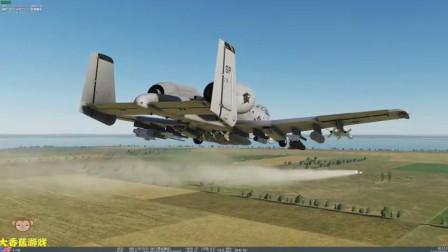 飞行速度超慢的美军A10攻击机! 打击对地目标有多厉害_战争模拟