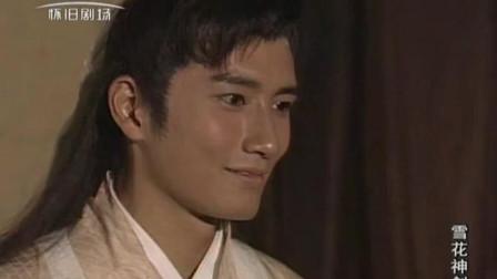 雪花神剑1997版电视剧全集第40集大结局