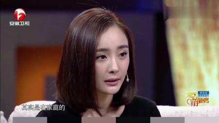 杨幂采访: 家庭不应该成为你的束缚, 心疼刘恺威