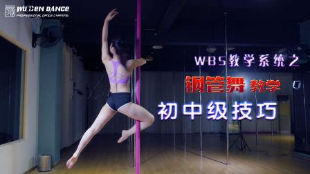 WBS舞蹈教学系统【钢管舞教学】 初中级技巧练习11 舞本舞蹈培训学校
