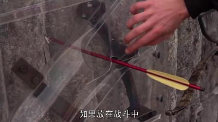 世界最轻的盾牌, 遇上弓箭会怎样? ?#36132;?#19968;箭下去?#25104;?#21464;了样