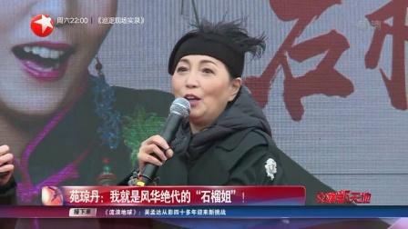 """文娱新天地 东方卫视 2019 范琼丹:我就是风华绝代的""""石榴姐""""!"""