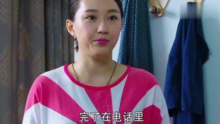 《乡村爱情9》赵四穿的非常正式, 严肃布置任务!