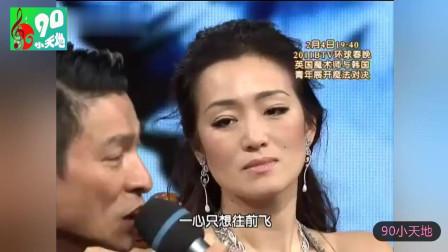 天王刘德华的魅力究竟有多大? 一首《忘情水》让巩俐瞬间变成小迷妹