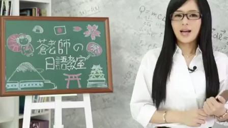 苍井空老师教大家学日语, 你想逃课吗?