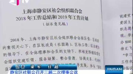 视频|静安区社联会召开三届二次理事会议
