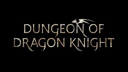 《龙骑士之墓》官方宣传片第二弹