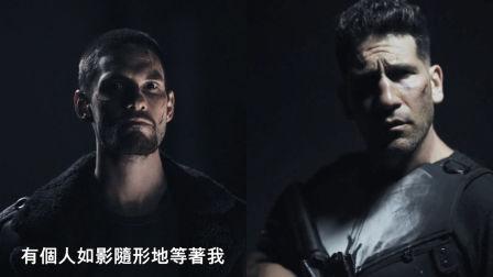 【猴姆独家】帅!爆!表!《惩罚者》第二季首曝官方【中字】先导预告片!