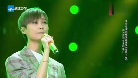 李宇春还真是厉害, 一首民谣《春风十里》被她唱红了, 精彩!