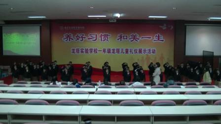 龙塔实验学校一年级儿童礼仪展示活动1.1班展示