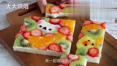 奶油水果三明治做法来啦! 当做早餐健康又美味! 快来看看吧