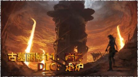 《古墓丽影11: 暗影》全DLC攻略第一期: 熔炉