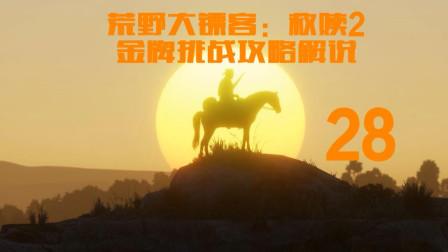 【荒野大镖客: 救赎2】金牌挑战攻略解说28