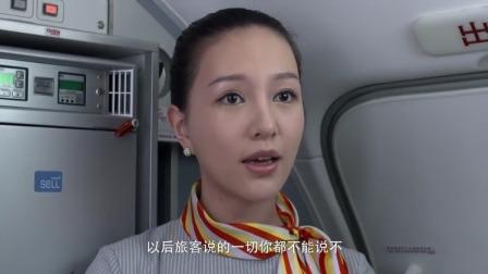 空姐第一次试飞,就惹怒头等舱乘客,主管:对旅客不能说不字