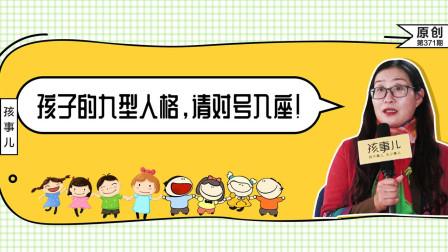 浙江大学教授解析孩子的九型人格, 请对号入座!
