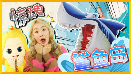 鲨鱼岛寻宝藏! 谁才是得到宝藏的幸运之人呢?   爱丽和故事 EllieAndStory