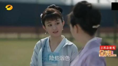 知否赵丽颖见到闺蜜好兴奋, 朱一龙看在眼里一脸痴情
