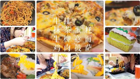 牛排 黑椒牛柳意大利面 鸡肉披萨 水果沙拉 抹茶蛋糕 西瓜汁【吃播|豆腐酱】