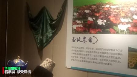 """美丽伊犁-新疆伊犁民俗文化展, 在江苏感受到"""""""