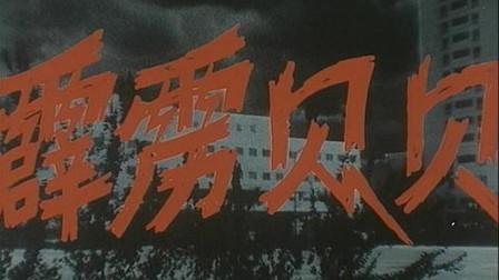 【B君】比较早的国产科幻电影《霹雳贝贝》
