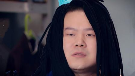 岳云鹏为兄弟竟然男扮女装!