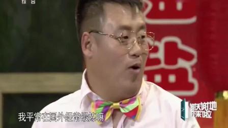 宋晓峰的这个小品简直太逗了, 台下嘉宾笑得直捂
