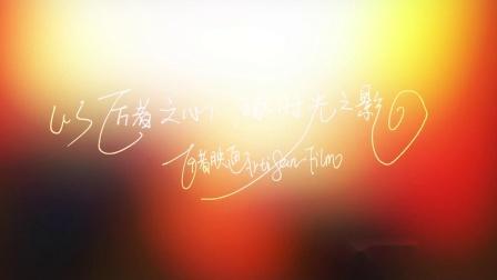 【金典礼仪】董柏伦&李丹WeddingdayEDiting.匠者映画作品