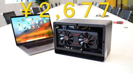 竟然负优化,i9版MacBook Pro外接VEGA 56显卡跑分震惊了