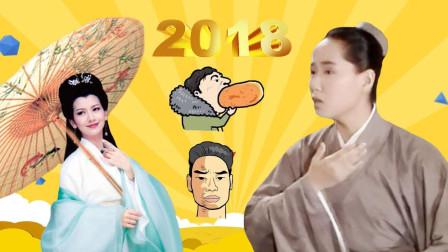 一风之音 2018:许仙白娘子合唱《表情包》, 2018年最火的表情包都在这里, 太形象了!