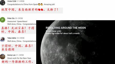 老外看嫦娥4号, 中国成世界首次在月球背面登录的国家【油管评论翻译】