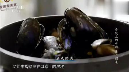 舌尖上的中国壳菜, 肉质鲜美, 一道享誉世界的美食!