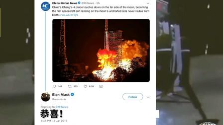 外媒: 中国创造了历史! 嫦娥四号成功着陆, NASA局