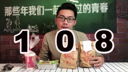 试吃108块的必胜客外卖, 一杯玉米汁就20, 分量可够一个人吃?