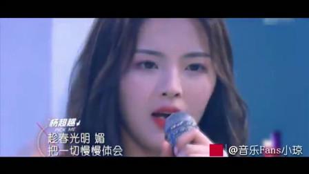 《改革春风吹满地》被杨超越清唱, 奶音唱腔萌感十足, 咿呀!